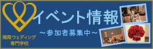 イベント情報を更新しました(1月~2月)