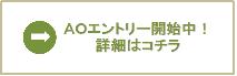 6月1日AO入試エントリー開始!