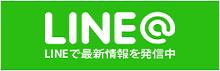 LINE@ LINEで最新情報を発信中